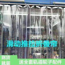透明门帘塑料软门帘滑轮清洗剂冬季保暖防风空调水果店用移动式能