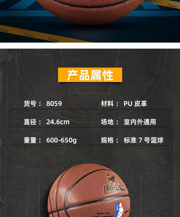 8059篮球详情页_02.jpg