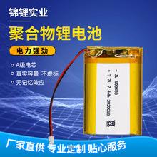 103450聚合物锂电池定制 3.7V美容仪按摩器蓝牙音箱锂电池批发