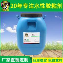 厂家直供环保白乳胶 裱纸机专用裱纸胶 纸品对裱裱坑胶水