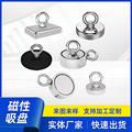 磁铁挂钩 打捞强磁 羊眼吊环 金属磁吸货架圆形磁力吸盘 磁性挂钩