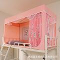 蚊帐学生宿舍上下铺床帘防尘0.9m防蚊遮光一体式帘子寝室加厚床幔