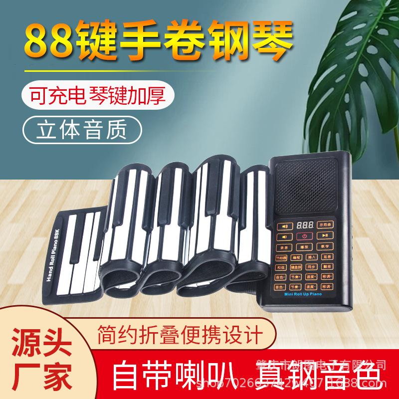 88键折叠手卷电子钢琴加厚软键盘可充电款带蓝牙便携式 MIDI