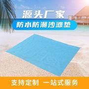 3天快速出样网沙滩垫 批发定制防水防潮沙滩垫量大从优 质量保障