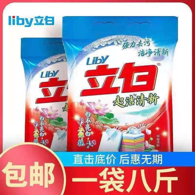 超洁清新洗衣粉【无磷】4kg促销8斤装特价冲量促销