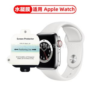 Применимо Apple Watch Water Coagration Composite 3D поверхность Полный экран AppleWatch Protector Apple Iwatch Quantum MeMbrane