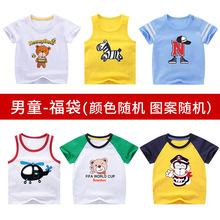 男寶寶夏裝福袋6.9元起搶購(圖案隨機發)男童夏裝短袖T恤背心