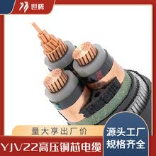 YJV22 8.7/15KV 3*35/50/70/95/120/150/185/240/300高压电力电缆