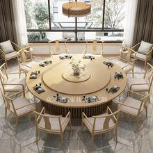 酒店电动大圆桌餐桌新中式会所实木自动转盘16人20人3米饭店圆桌