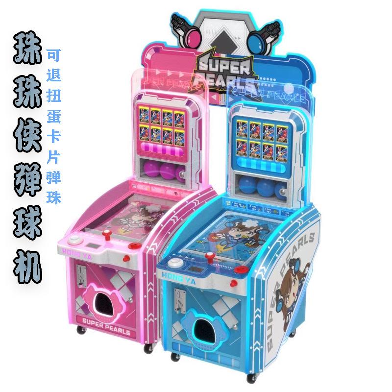 新款珠珠侠拉杆弹珠机儿童投币退卡片扭蛋游戏机电玩城投币游艺机