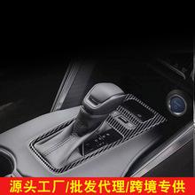 适用于20丰田HARRIER海利亚排挡框改装专用内饰 碳纤纹内饰改装