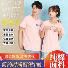 纯棉短袖 圆领T恤定制logo广告衫夏季班服团体服印花
