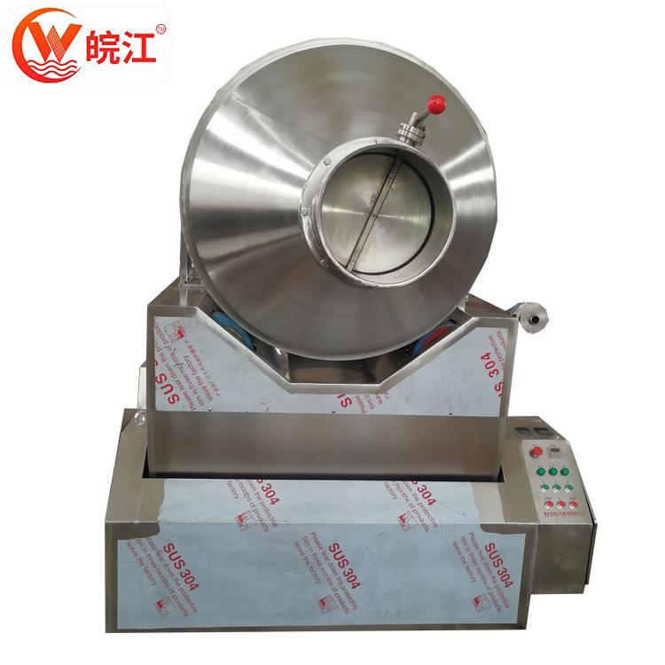 厂家供应EYH系列二维混合机  二维运动混合机 干粉混料机