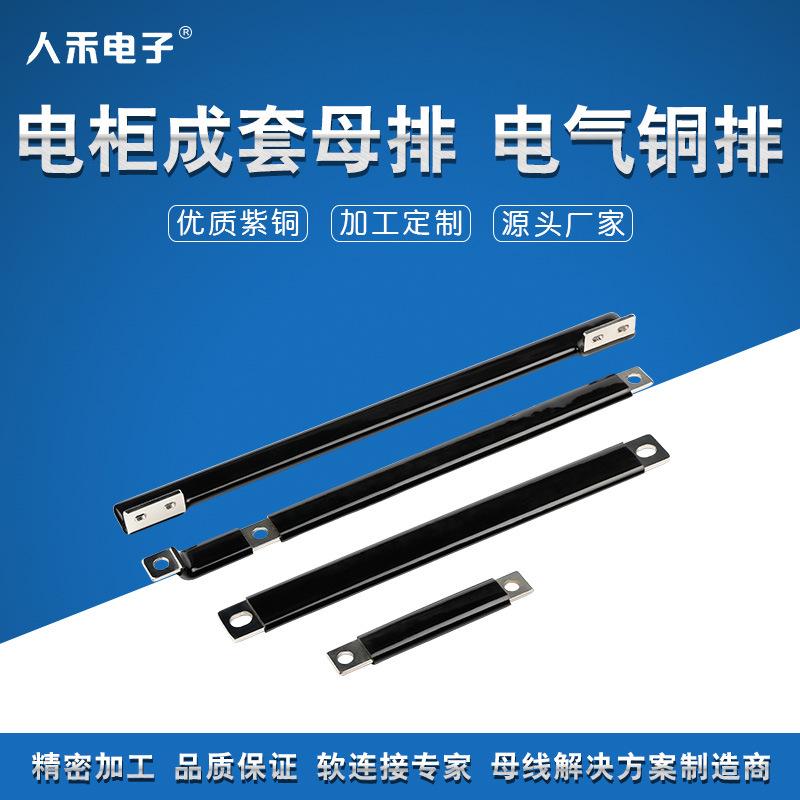 电动电池连接浸塑铜排 UPS电力柜成套母排 接地电气桥架连接铜排