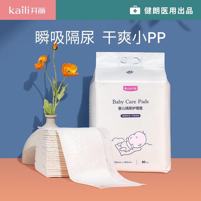 开丽婴儿隔尿垫护理透气夏天儿童床垫一次性防水新生儿尿布宝80片