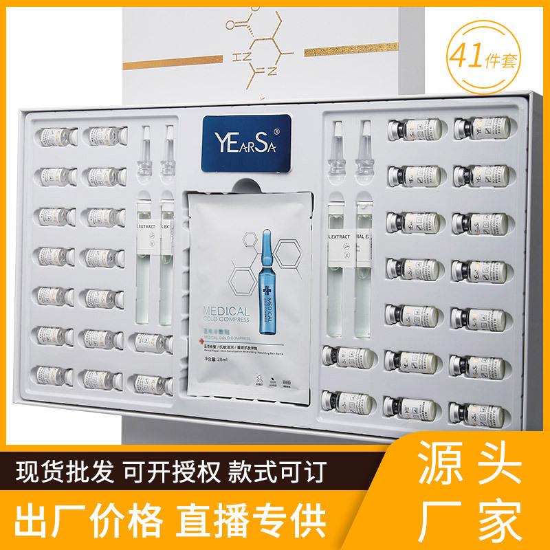冻干粉套盒 现货批发美容院套盒产品 多肽祛痘印坑修护寡肽-1