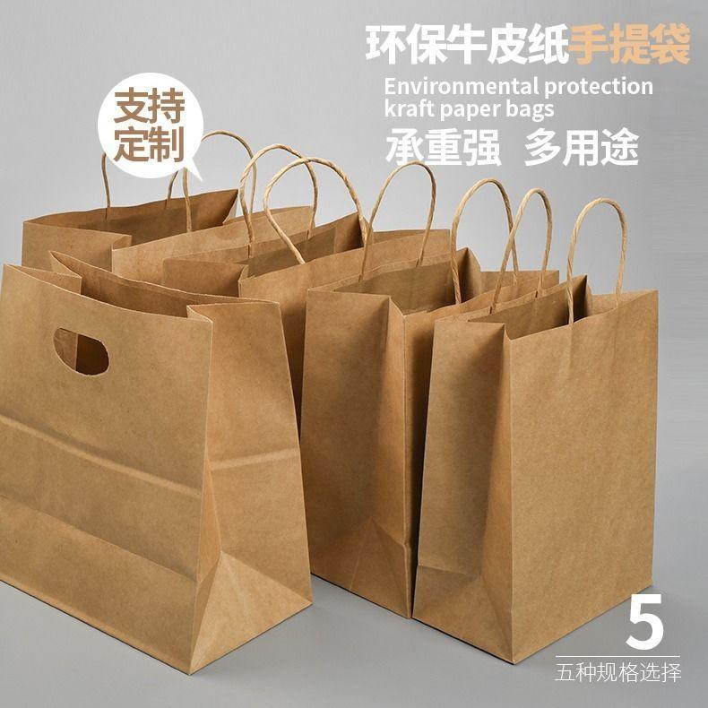 方底防油食品包装纸袋食品牛皮纸袋加工环保袋板栗袋定做
