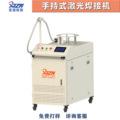 手持式500W激光焊1000W激光焊接机2000W不锈钢大功率金属焊接机
