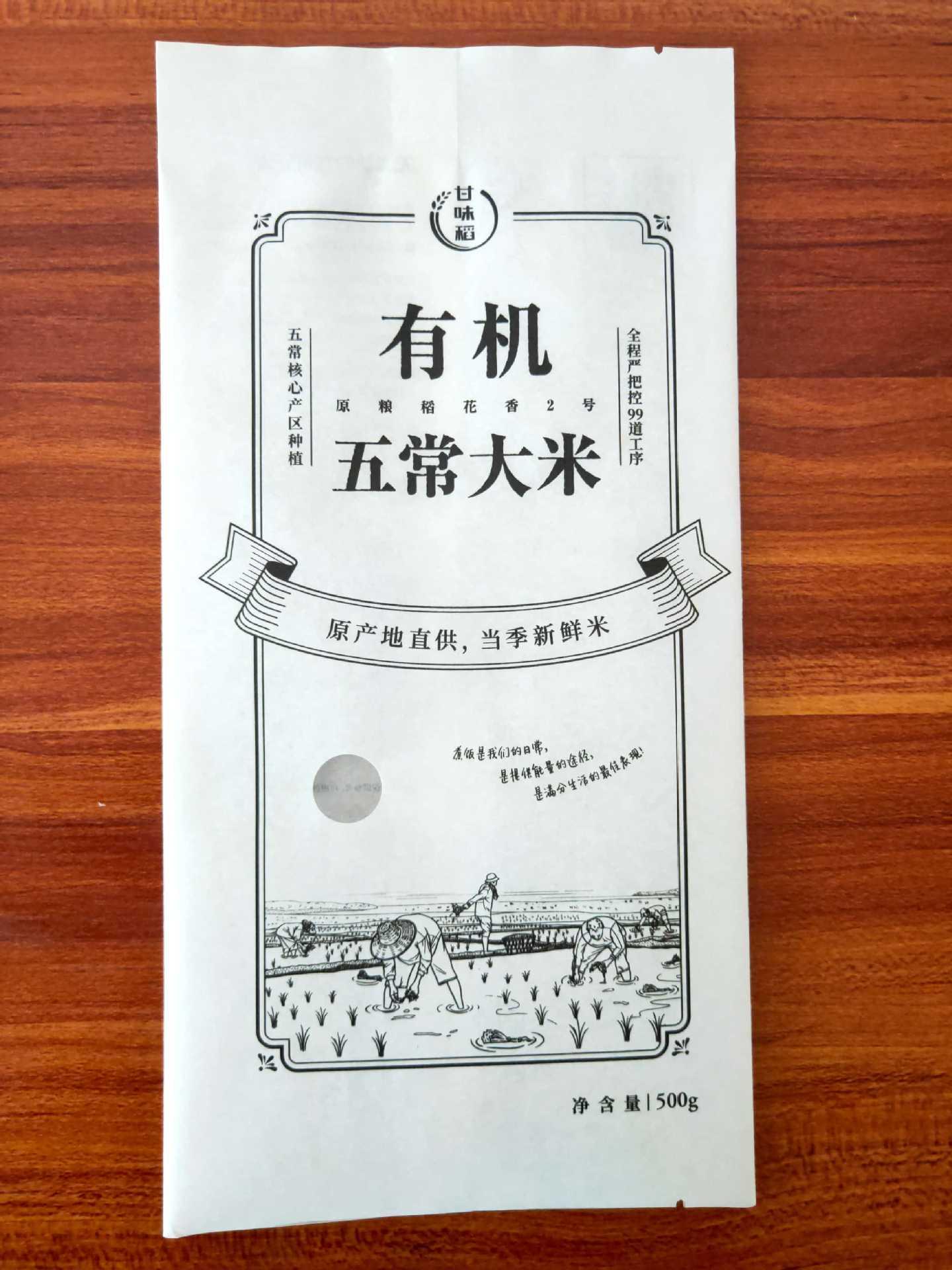 源头厂家  专业生产纸塑袋  纯纸袋 米袋 食品袋 量大优惠