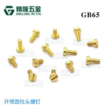 DIN84一字槽螺丝机钉M1.2/1.6/2/2.5/3开槽圆柱头黄铜H70螺钉GB65
