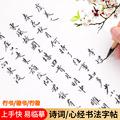 衛莊文房四寶小楷字帖入門臨摹初學者軟筆宣紙描紅毛筆初學者使用