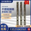 厂家供应  门控五金 门锁配件 DB04-8暗式门插 304不锈钢插销