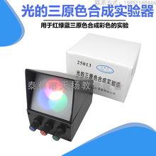 光的三原色合成实验器 演示器 三色光源 物理光学实验 教学仪器