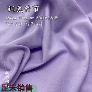 中國代購|中國批發-ibuy99|������������|铜氨竹节布料 仿铜氨斜纹竹节面料 人棉时尚连衣裙套装面料
