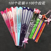鲜花多支花束便利袋玫瑰康乃馨包装套袋单支只枝包花纸材料母亲节