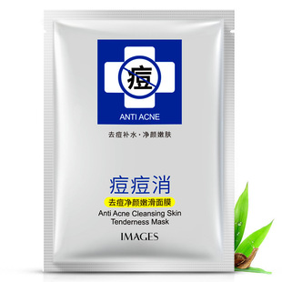 Image beauty, acne-removing, moisturizing, and smoothing facial mask