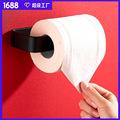 免打孔卫生间纸巾盒厕所家用黑色创意抽纸卷纸擦手卫生纸盒厕纸架