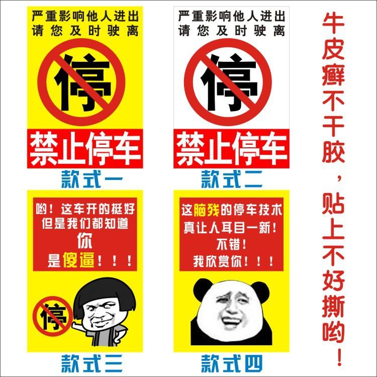轩祥警告乱停车惩罚贴纸 禁止停车不干胶贴 孔个性弹痕玻璃车身贴
