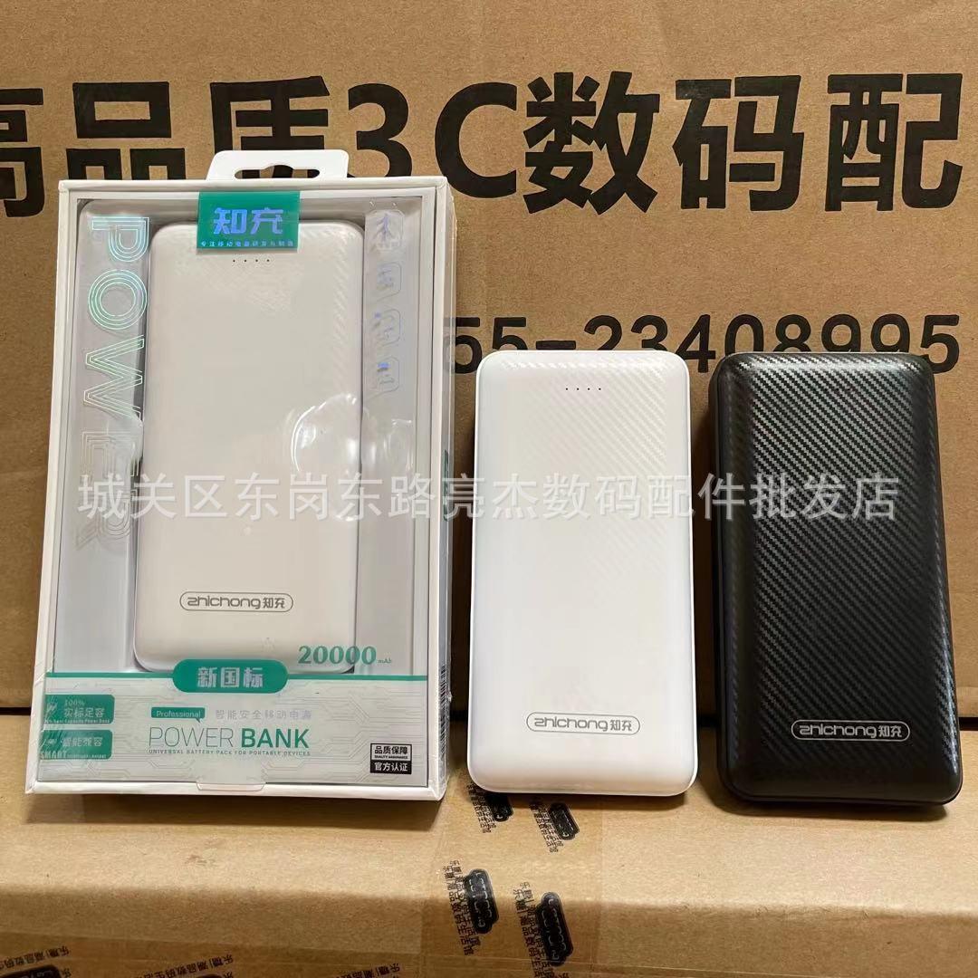 足容手机充电宝移动电源快速充电足1万毫安足2万毫安礼品低价
