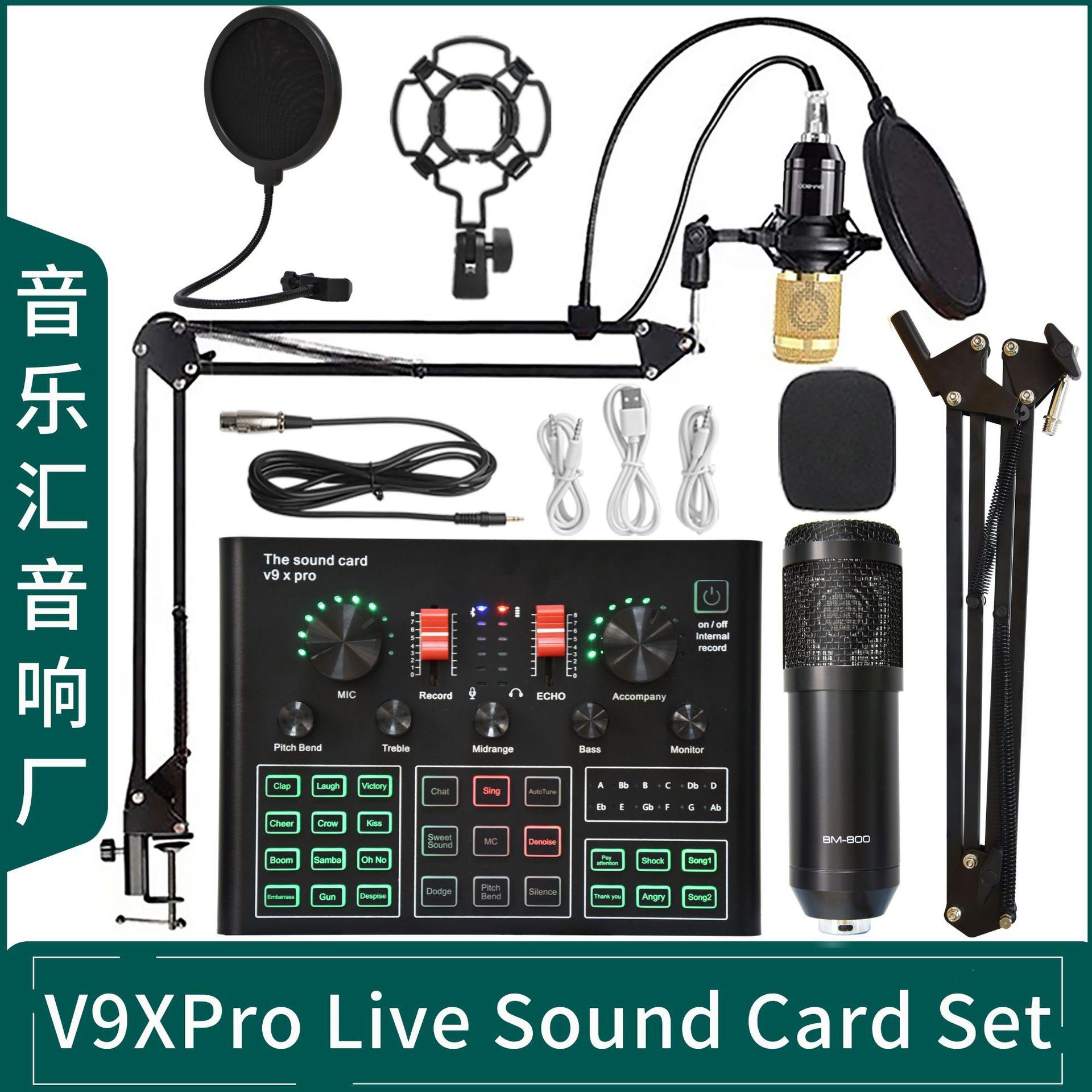 直播设备全套声卡电容麦克风手机电脑K歌直播全套 V8声卡套装批发