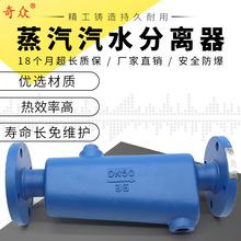 高温蒸汽管道法兰汽水分离器CF41-16C铸钢高效节能冷凝水气液分离