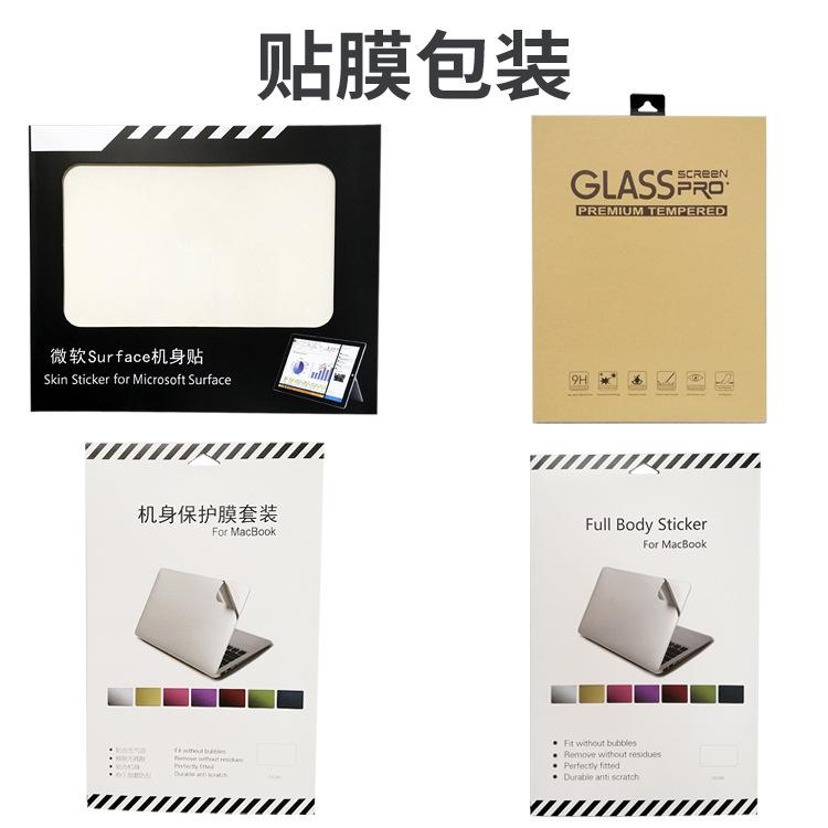 适用微软机身贴膜包装 MacBook机身膜包装 平板/笔记本钢化膜包装