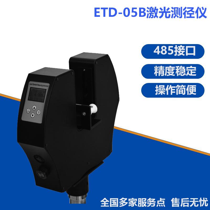 ETB-05B激光扫描测径仪 红外线扫描仪 激光测经仪 外径测量 现货