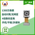 1300万摄像头模组OV13850芯片AF自动对焦4倍光学变焦手机镜头模组