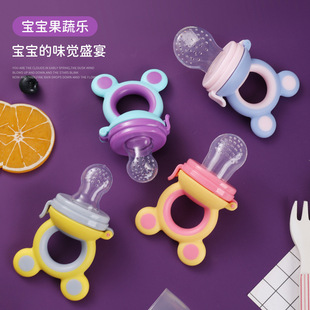 Maternal and child supplies Baby Fruits and Vegetables Silicone Bite Baby Nutrition Fruits and Vegetables Bite Bag Complementary Food Feeding Device