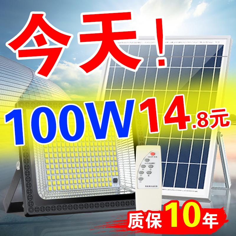 太阳能灯户外庭院灯家用室内外大功率LED投光灯新农村防水路灯