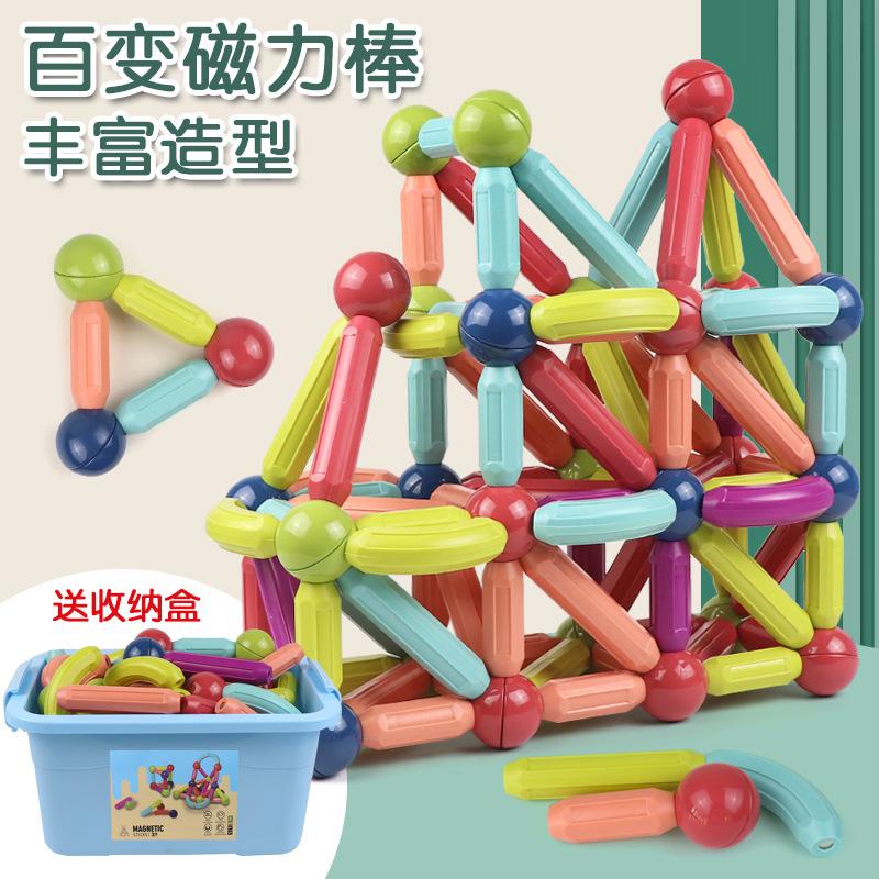 批发百变磁力棒幼儿童积木拼装玩具益智宝宝早教1大颗粒2一3岁4男