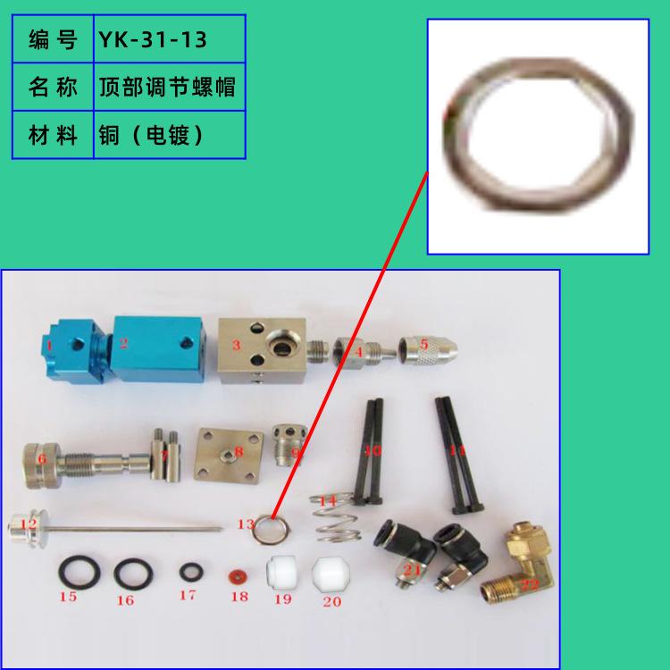 复动顶针式点胶阀,点胶机配件,螺母可调节,厂家批发零售