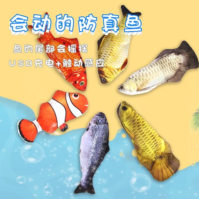 电动鱼 仿真鱼逗猫会跳动的鱼抖音同款逗猫宠物玩具usb充电网红鱼