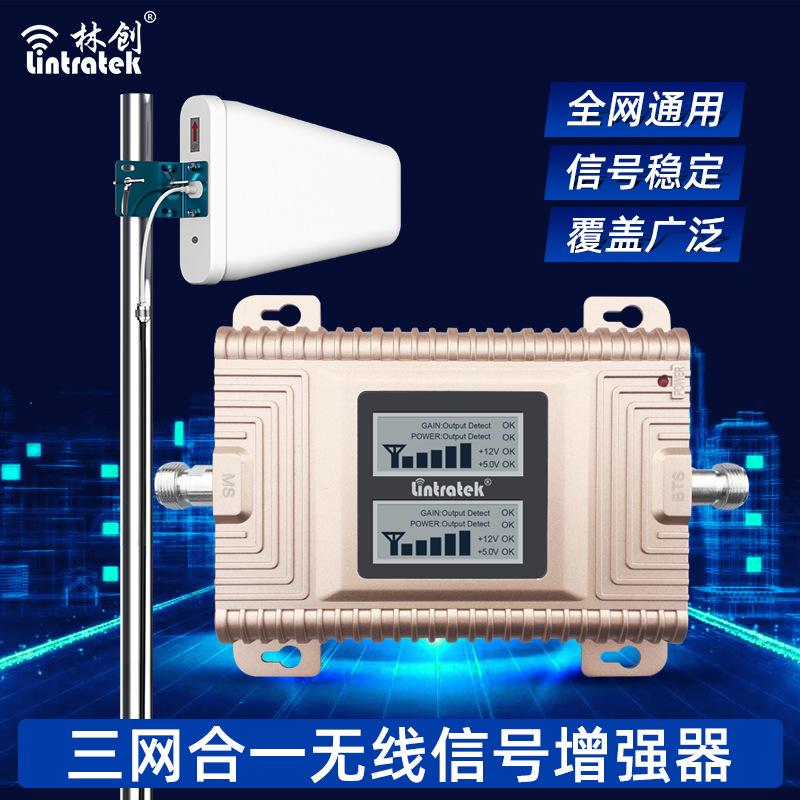源头厂家信号接收器家用无线网络增强扩大器4G上网手机信号放大器