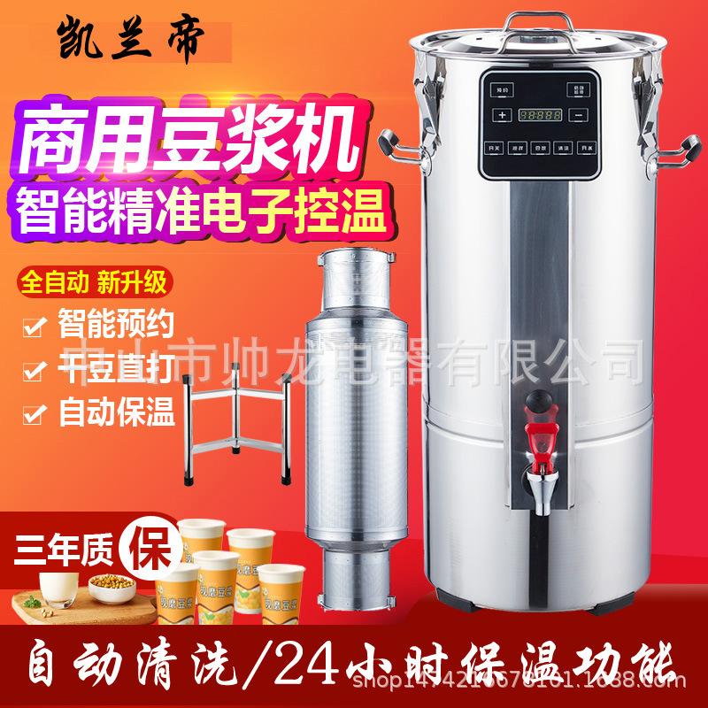 商用豆浆机全自动保温大容量免滤豆浆机新款早餐店加热豆浆机