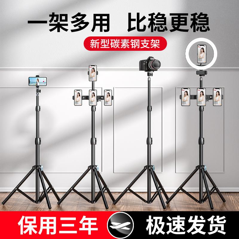 锐塔克爆款真碳素钢自拍杆2.1m手机直播支架三脚架一体式拍照支架