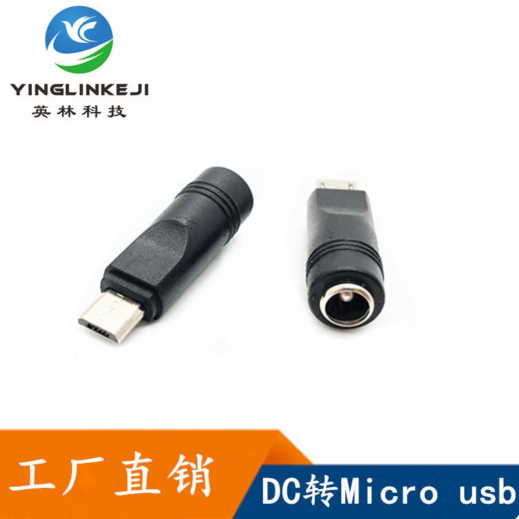 现货DC5.5*2.1MM母转MICRO USB V8安卓扁口转接头 DC电源转接头