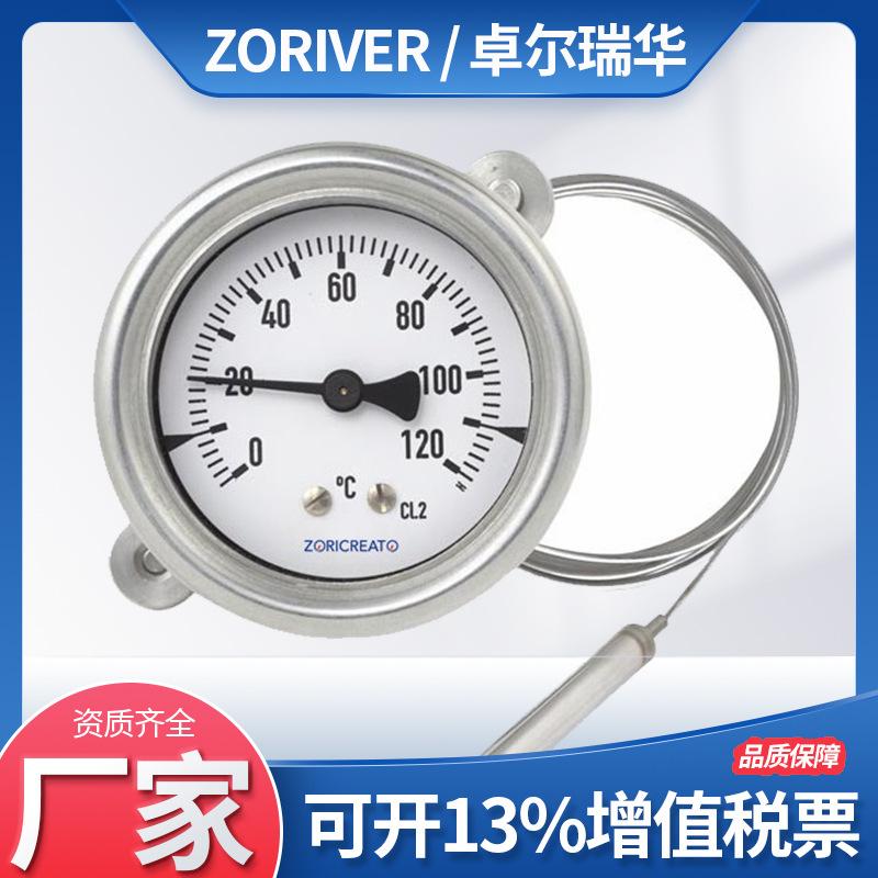 不锈钢压力式温度表 液体蒸汽远传温包温度计 电接点压力式温度计