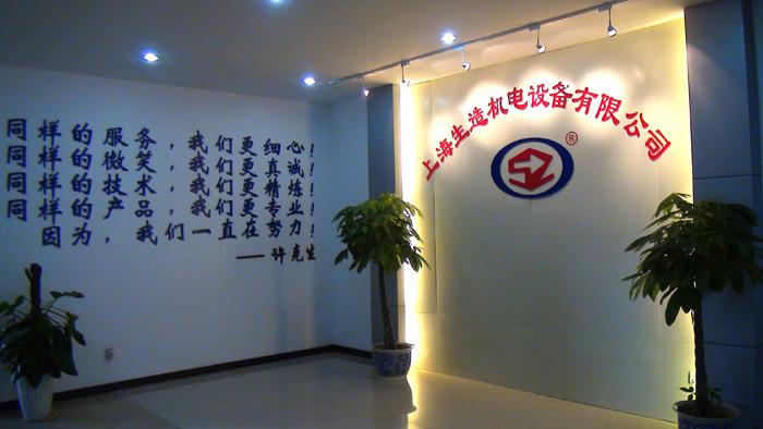 上海生造:专注品质经营 深耕品牌价值