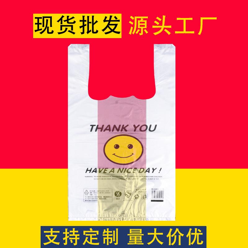 现货笑脸塑料胶袋超市购物水果外卖打包透明手提pe背心马甲方便袋